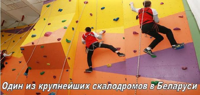 Один из крупнейших скалодромов в Беларуси