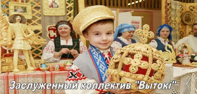 """Заслуженный коллектив """"Вытокi"""""""