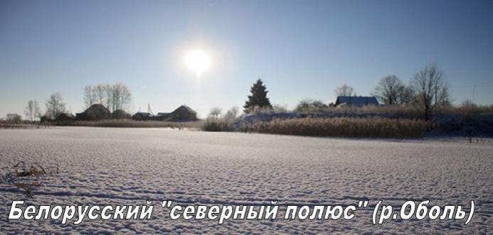 """Наш район - белорусский """"северный полюс""""!"""