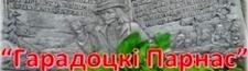 Гарадоцкi парнас